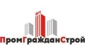ООО «ПромГражданСтрой»